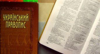 Новий правопис залишається: суд скасував рішення ОАСК