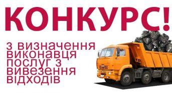 Виконавчий комітет Переяславської міської ради оголошує конкурс на право надання послуг з вивезення побутових відходів в Переяславській міській територіальній громаді