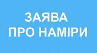 """ТОВ """"Енерго-промислова група """"ЮГЕНЕРГОПРОМТРАНС"""" повідомляє про наміри будівництва свердловини"""