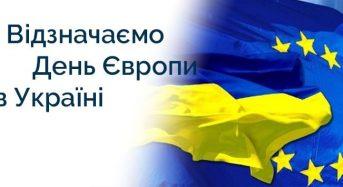 15 травня – День Європи в Україні