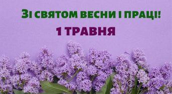 Привітання жителям громади зі Святом весни і праці