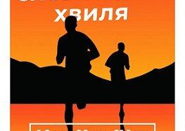 """5 червня – міжнародні змагання з тріатлону """"Слов'янська хвиля"""""""
