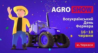 Більше 8 000 аграріїв відсвяткують Всеукраїнський день фермера на щорічному Agroshow Ukraine у Черкасах