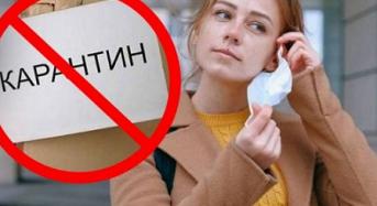 Кабінет Міністрів України пом'якшив карантинні обмеження на території країни
