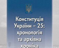 Архівний відділ презентує виставковий online-проєкт «Конституція України-25: хронологія та архівна хроніка»