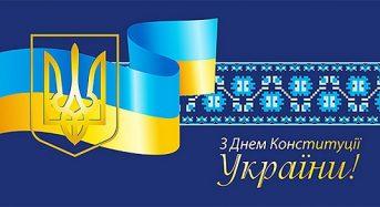 28 червня – Днем Конституції України від місцевого самоврядування