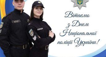 Привітання з Днем Національної поліції від місцевого самоврядування