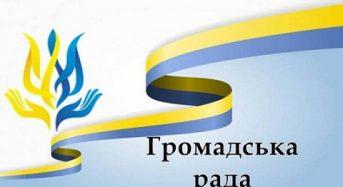 Повідомлення ініціативної групи з підготовки та проведення установчих зборів Громадської ради при виконавчому комітеті Переяславської міської ради