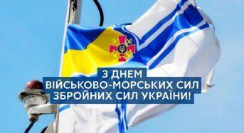 Привітання з Днем Військово-Морських Сил Збройних сил України