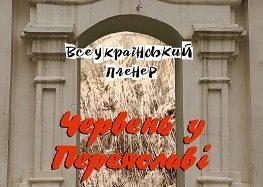 """Із 16 по 26 червня в Переяславі відбудеться Всеукраїнський художній пленер """"Червень у Переяславі"""""""