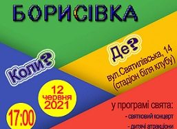 12 червня – свято мікрорайону Борисівка