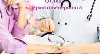 24 червня у КНП «Переяславський ЦПМСД» проводитимуть огляд лікарі-дерматовенерологи