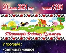 20 червня – свято села Великої Каратулі