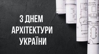 1 липня – День архітектури України