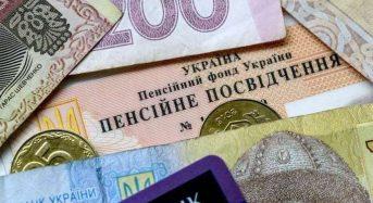 Кабмін дозволив платити пенсії готівкою до 2023 року