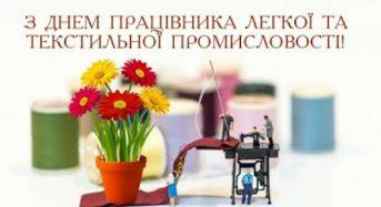 Привітання з Днем працівників легкої промисловості від місцевого самоврядування