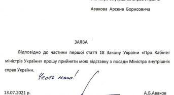 Парламентарі підтримали відставку Авакова з посади Міністра внутрішніх справ України