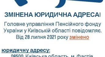 Увага! Змінено юридичну адресу Головного управління Пенсійного фонду України у Київській області