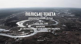 Запрошуємо на прем'єрний показ документального фільму «Поліські Тенета» у Переяславі!