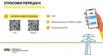 ДТЕК Київські регіональні електромережі нагадує клієнтам про необхідність щомісяця передавати покази електролічильників