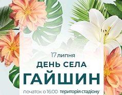17 липня – День села Гайшин