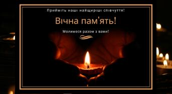 Співчуття Карнауху Григорію Миколайовичу з приводу непоправної втрати – передчасної смерті сина
