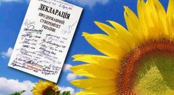 Привітання з нагоди проголошення Декларації про державний суверенітет України