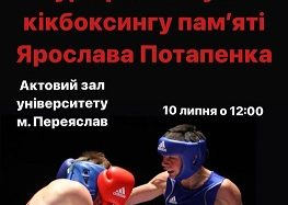 10 липня відбудеться турнір з боксу та кікбоксингу пам'яті Ярослава Потапенка