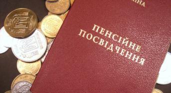 З жовтня цього року адресні виплати одержуватимуть пенсіонери віком від 75 років – Марина Лазебна