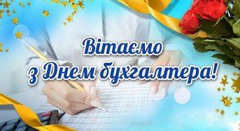 Привітання з Днем бухгалтера від місцевого самоврядування