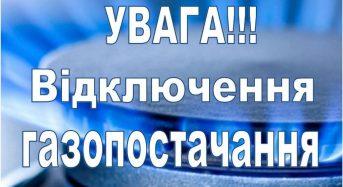 Увага! 28 та 29 липня буде припинено газопостачання абонентів будинку по вулиці Можайській 9а