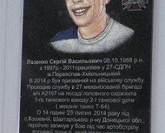 Герої не вмирають: сьогодні річниця смерті учасника АТО Сергія Лазенка