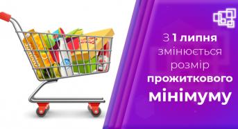 В Україні з 1 липня зміниться розмір прожиткового мінімуму, тому деякі соціальні виплати перерахують