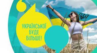 До 30-ї річниці Незалежності української стане більше