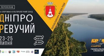 Дніпро Ревучий – VI спортивно-культурологічний захід