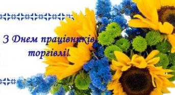 Щорічно в останню неділю липня в Україні відзначають День працівників торгівлі
