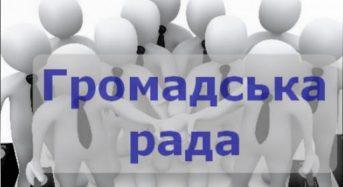 ПОВІДОМЛЕННЯ ініціативної групи  про проведення установчих зборів  Громадської ради при виконавчому комітеті Переяславської міської ради