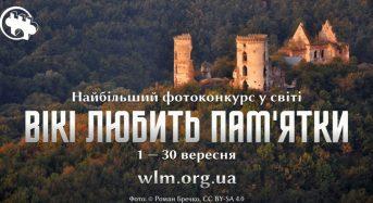 «Вікі любить пам'ятки» запрошує жителів Київської області до участі у фотоконкурсі для Вікіпедії!