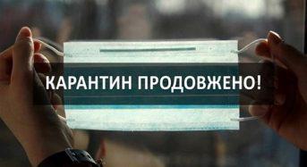 Уряд продовжив карантин в Україні до 1 жовтня
