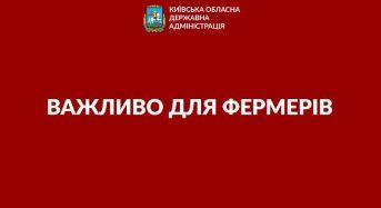 Фермери Київщини мають можливість подати заявки на отримання від держави фінансової підтримки