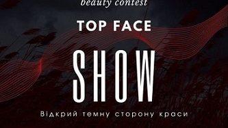 TOP FACE SHOW – триває реєстрація