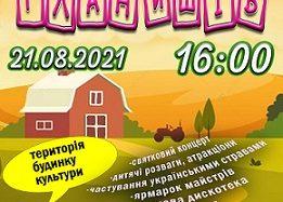 Запрошуємо на День села Гланишів