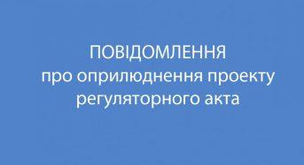 Повідомлення про оприлюднення регуляторного акта проекту рішення Переяславської міської ради «Порядок розміщення об'єктів зовнішньої реклами на території Переяславської міської територіальної громади»