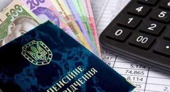 Збільшення пенсії: кому, коли і скільки доплачуватимуть
