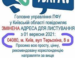 Головне управління ПФУ у Київській області повідомляє про зміну адреси для листування