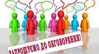 Запрошуємо до обговорення проєкту Статуту Переяславської міської  територіальної громади