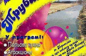 Запрошуємо на свято мікрорайону Трубайлівка