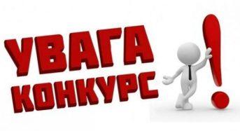 Увага! Виконавчий комітет Переяславської міської ради оголошує конкурс на заміщення посад