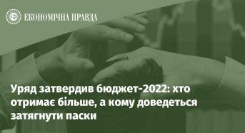 Уряд затвердив бюджет-2022: хто отримає більше, а кому доведеться затягнути паски