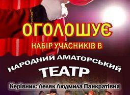 Шукаємо учасників народного аматорського театру